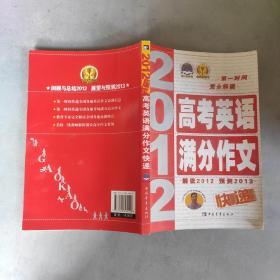高考英语满分作文快递(2013)