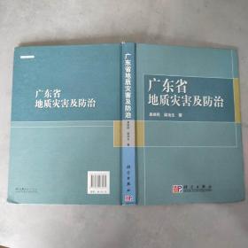 广东省地质灾害及防治