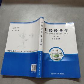 口腔设备学(第3版)