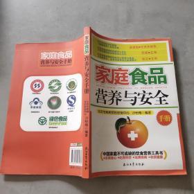 家庭食品营养与安全手册