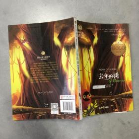 去年的树  新美南吉佳作选 国际大奖儿童文学 (美绘典藏版)