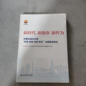 """新时代 新使命 新作为:中国石油2018年""""形势、目标、任务、责任""""主题教育读本"""