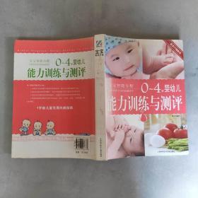 宝宝智能方程:0-4岁婴幼儿能力训练与测评