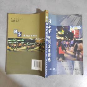 特价特价3 日本报刊文章精选  钟玉秀,于鹏主编  9787310031320钟