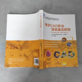 电子CAD职业技能鉴定教程 : DXP 2004 SP2