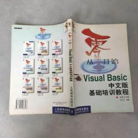 从零开始Visual Basic中文版基础培训教程