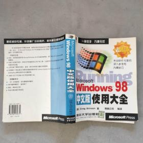 Microsoft Windows 98中文版使用大全