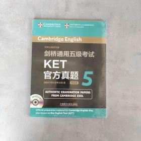 剑桥通用五级考试KET官方真题(5)