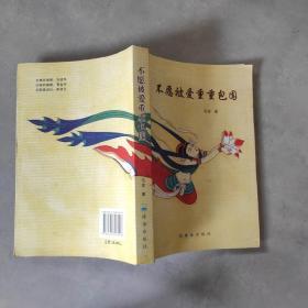 科学教育观的探索 : 叶瑞祥教育科学文集