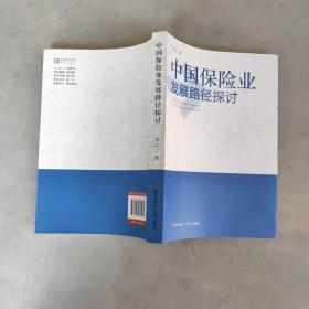 中国保险业发展路径探讨