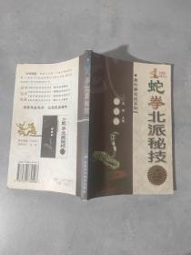 蛇拳北派秘技/象形拳实战系列