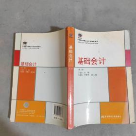 中等职业教育会计专业教材新系:基础会计(第2版)
