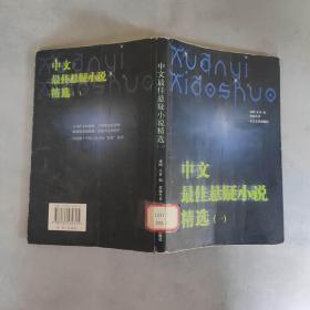 中文最佳悬疑小说精选1