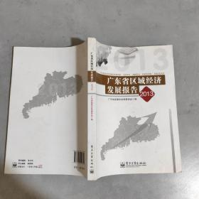 广东省区域经济发展报告. 2013