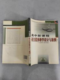广东省普通高中新课程实验研修手册:高中新课程语文优秀教学设计与案例