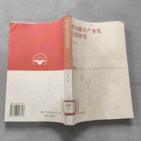 西方媒介产业化历史研究