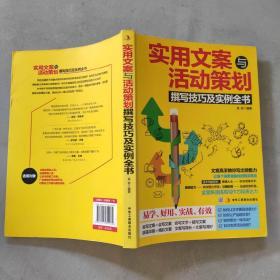 实用文案与活动策划撰写技巧及实例全书