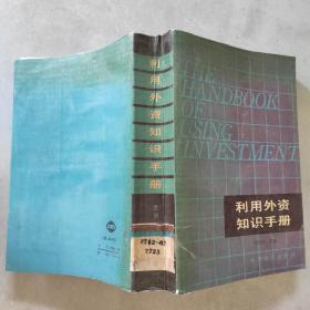 利用外资知识手册