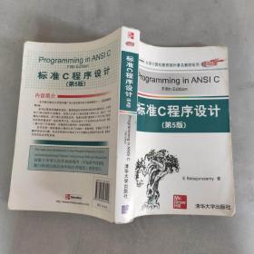 标准C程序设计(第五版)影印版【书脊受损】【内有笔迹】