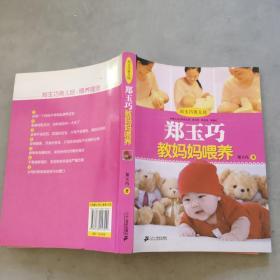 郑玉巧育儿经:郑玉巧教妈妈喂养