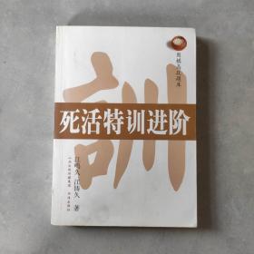 围棋高段题库:死活特训进阶