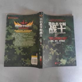 我的名字叫战士:兵王:最真实的中国特种兵