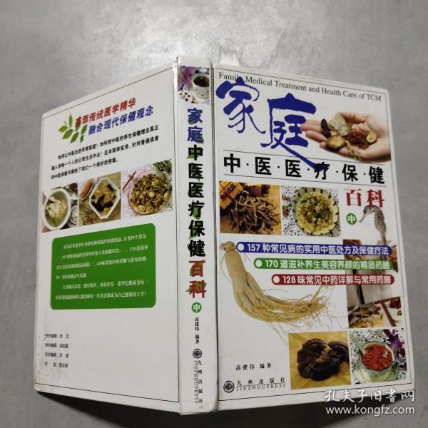 家庭中医医疗保健百科(中)