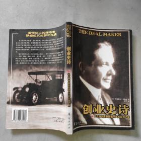 创业史诗:杜兰特创建美国通用汽车公司之路