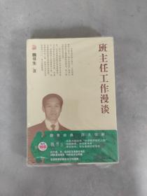 魏书生教育作品集:班主任工作漫谈