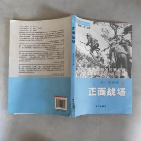 建川博物馆之正面战场