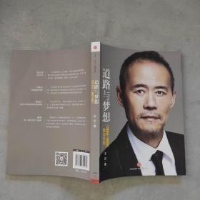 道路与梦想:我与万科(1983~1999)