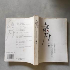 特价正版【现货】上图讲座9787543929265 上海图书馆讲座中心  编