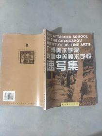 广州美术学院附属中等美术学校速写集