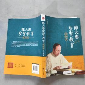 陈大惠圣贤教育演讲录