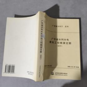广东省水利水电建筑工程概算定额(试行)