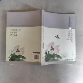 中国短篇小说年度佳作(2014)