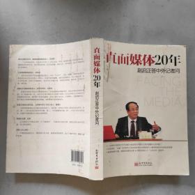 直面媒体20年.赵启正答中外记者问---[ID:33226][%#203D1%#]