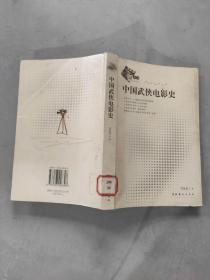 中国武侠电影史