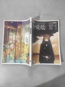 意林·橘子:移民童话镇(2014年04期)