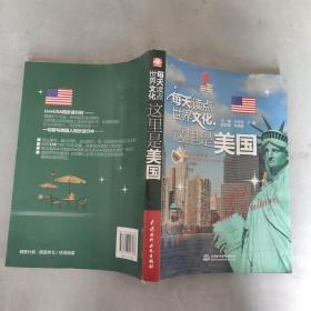 每天读点世界文化:这里是美国