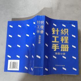针织工程手册  染整分册