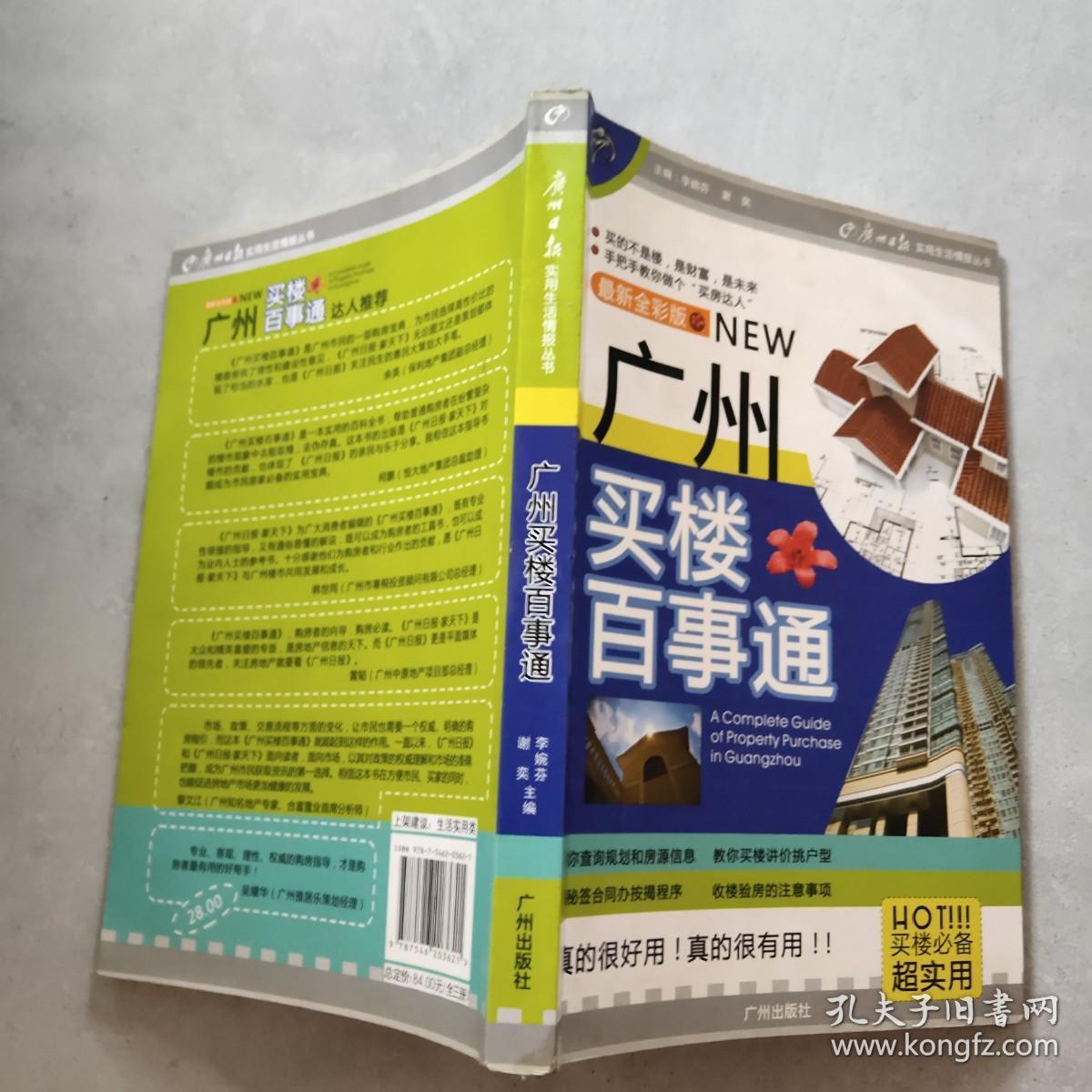 广州买楼百事通 最新全彩版