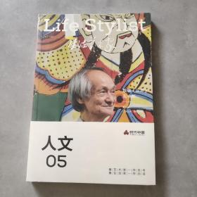 生活艺术家 人文05
