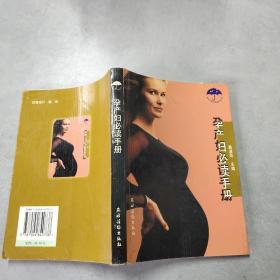 孕产妇必读手册