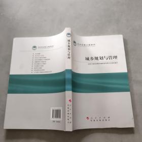 科学发展主题案例:城乡规划与管理