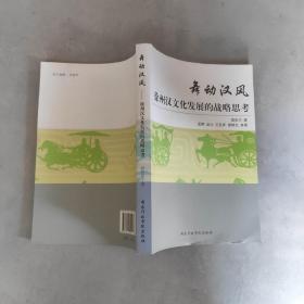 舞动汉风 : 徐州汉文化发展的战略思考