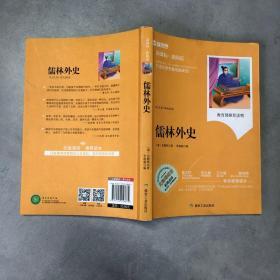 新课标·新阅读:儒林外史(无障碍阅读)