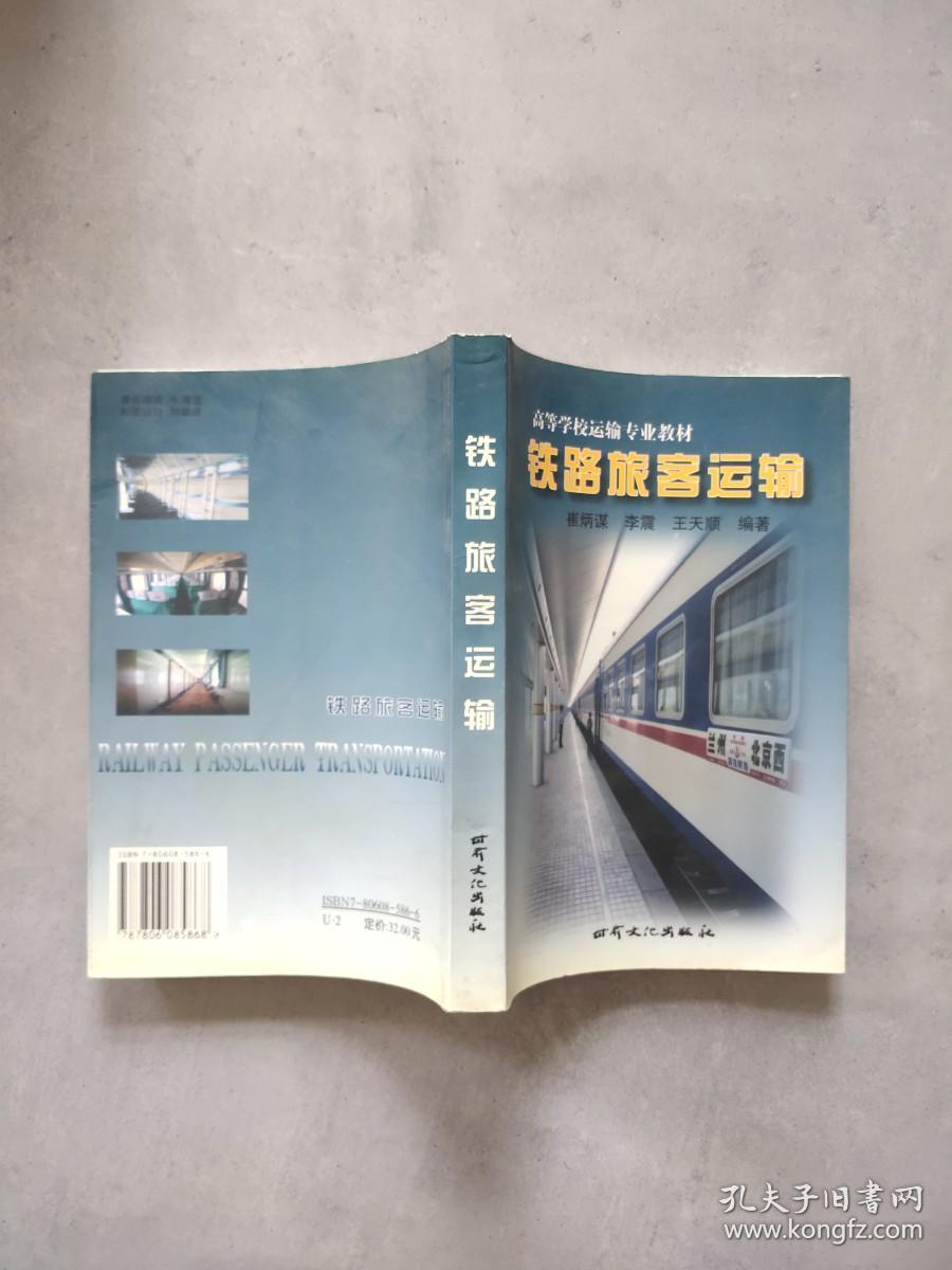 铁路旅客运输