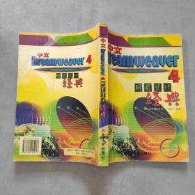 中文Dreamweaver 4网页设计经典
