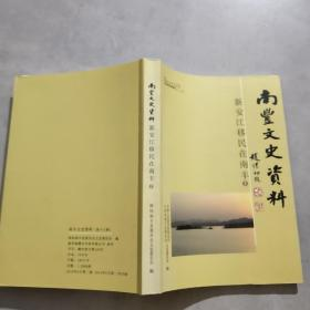 南丰文史资料 第二辑